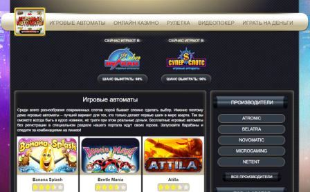 играть онлайн бесплатно без регистрации в европа казино