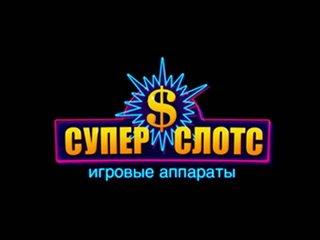 клуб суперслотс\