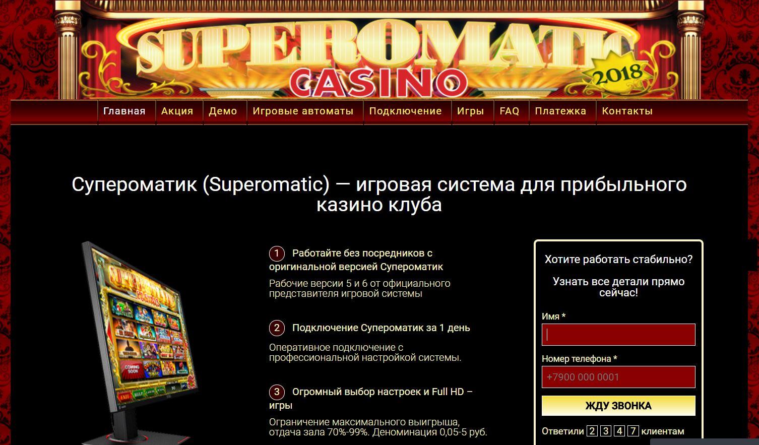 официальный сайт супероматик казино играть бесплатно