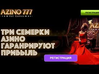 Азино 777 - официальный сайт онлайн казино