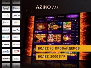 оригинальный сайт Azino777