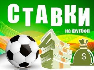 футбольные ставки